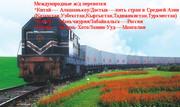 доставки грузов из Китая в Шымкент