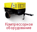 Трансформаторы, виброоборудувание, бетоносмесители,  трамбовки,  мотопомпы