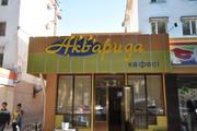 Продается действующее двухэтажное кафе в центре города.