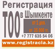 Регистрация ТОО в Шымкенте. от 25 000 от 1 дня