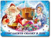 Цирконутые Дед Мороз и Снегурочка