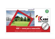 KBE окна,  немецкие окна,   отличная звукоизоляция,  хорошая теплоизоляция 87053225611