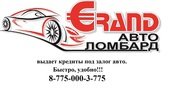 Авто Ломбард GRAND выдает кредиты под залог авто.