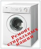 Ремонт стиральных машин.Шымкент.87058566880.