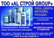 Окна,  двери,  витражи,  фасады. Изготовление и монтаж.