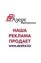 Азеке Копрорациясы