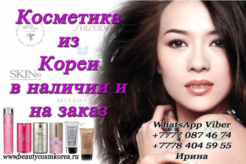 Косметики оптом казахстан