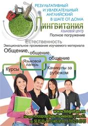 Курсы английского,  турецкого,  русского,  казахского языка