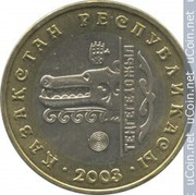 10 лет национальной валюте,  Волк