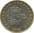 10 лет национальной валюте,  Архар