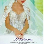 Действующий свадебный бизнес