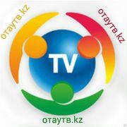 ОТАУ ТВ в Шымкенте,  установка,  настройка,  техобслуживание