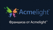 Франчайзинг предложение от Acmelight