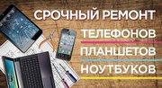 Ремонт Сотовых телефонов,  ноутбуков,  планшетов