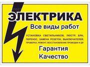 электрик  Шымкент круглосуточно 24 часа