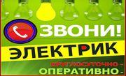услуги квалифицированного электрика 24 часа в сутки