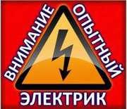 услуги  Шымкент  электрика 24 часа  в любую погоду