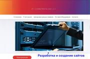 Разработка и создание сайта