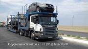 Доставка легковых автомобилей из России в Чимкент-Алтаты