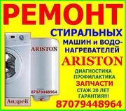 Ремонт Аристонов и стиральных машин.Запчасти!Гарантия!Стаж20лет.Андрей